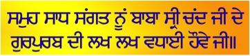 bsc-tv-sched-punjabi-subtitle